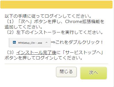 Chrome拡張機能セットアップ