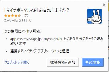 Chrome拡張機能追加問合せ