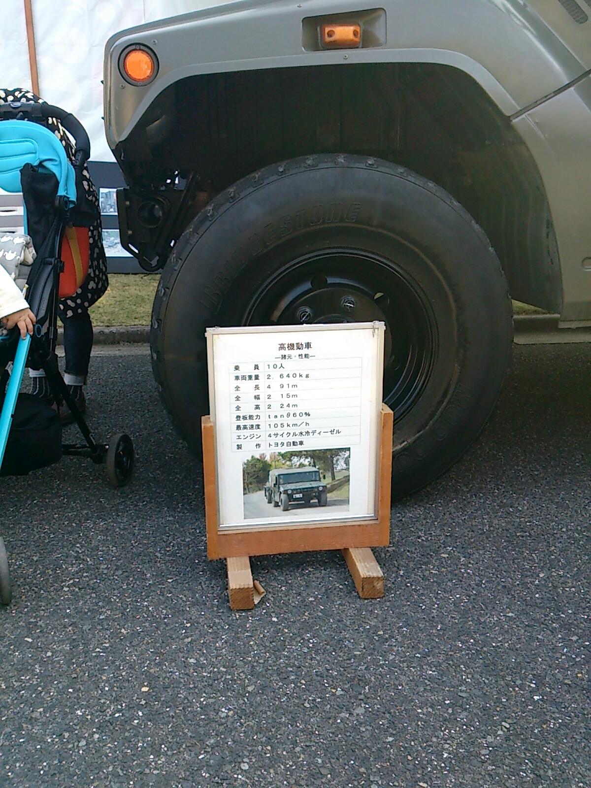 自衛隊車両3