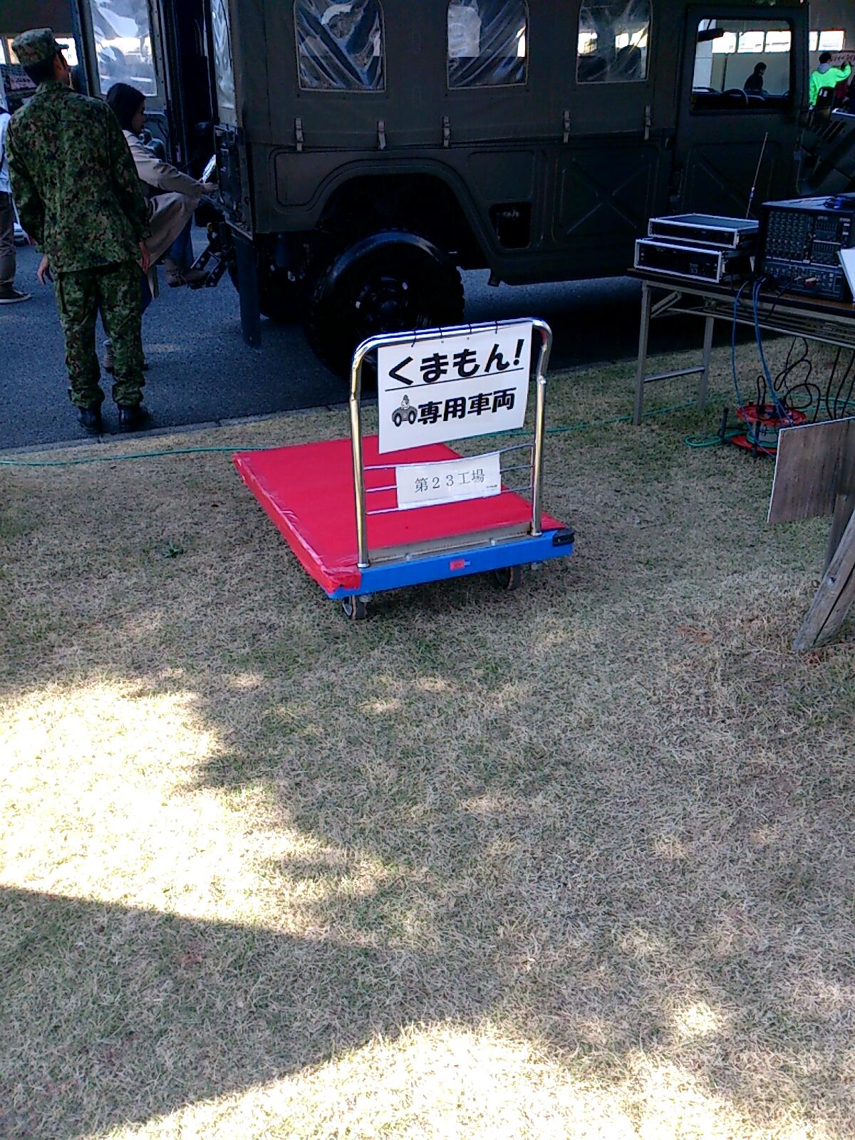 くまモン専用車両