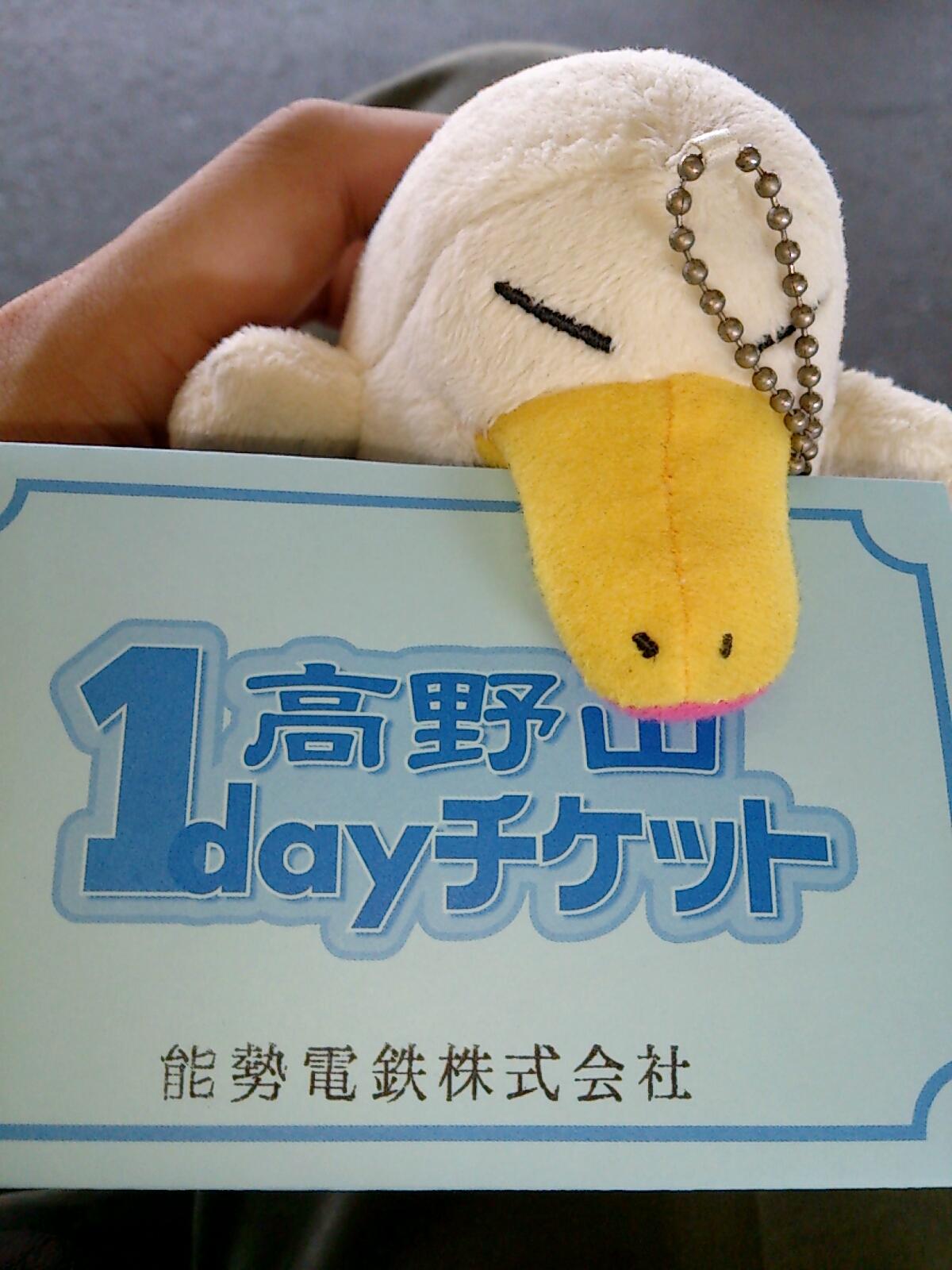 高野山1dayチケット