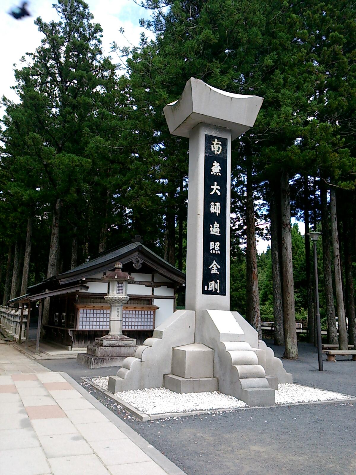 高野山のお寺1
