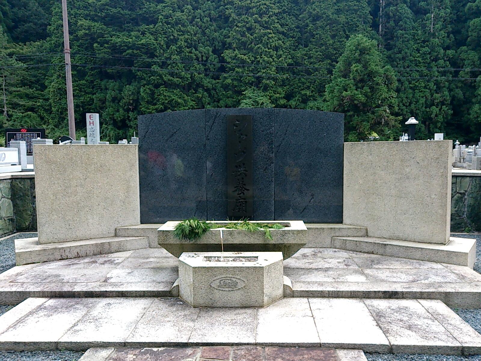 とある企業の総墓