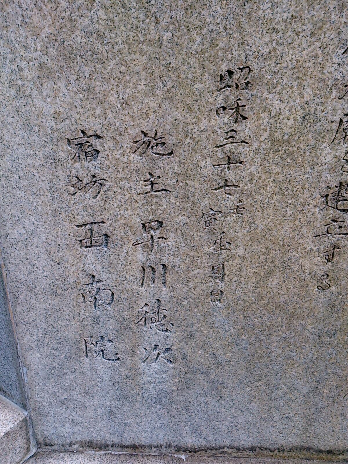 とある企業の総墓石碑