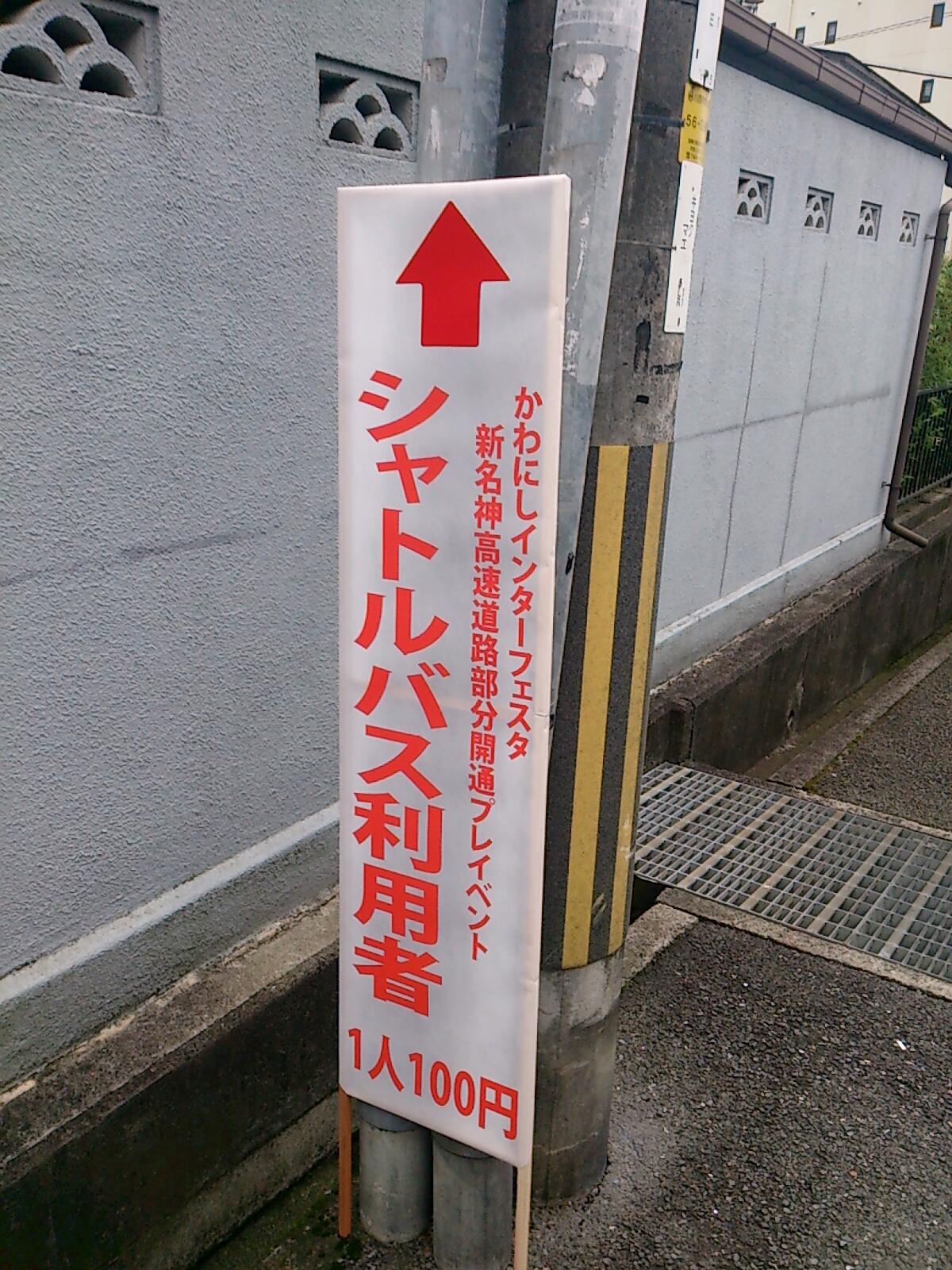 かわにしインターフェスタ02
