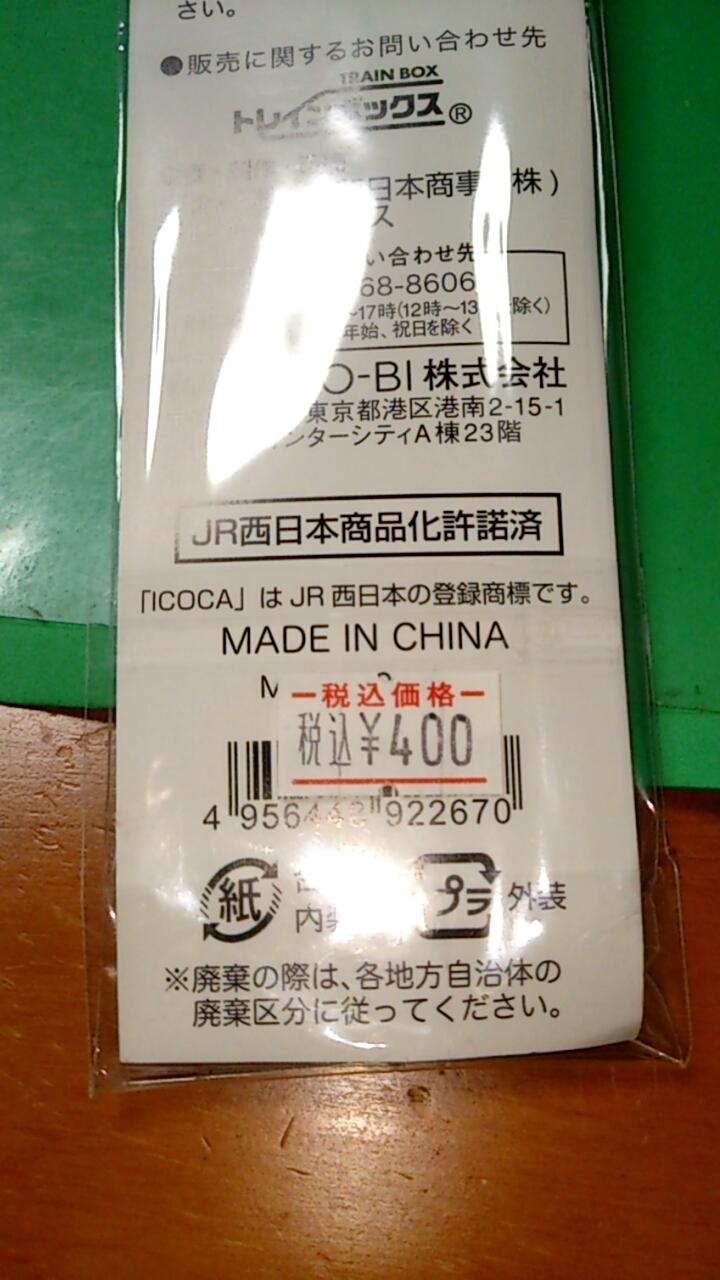 税込み400円