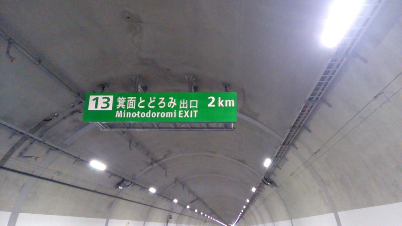 止々呂美トンネル内のIC出口残り2km