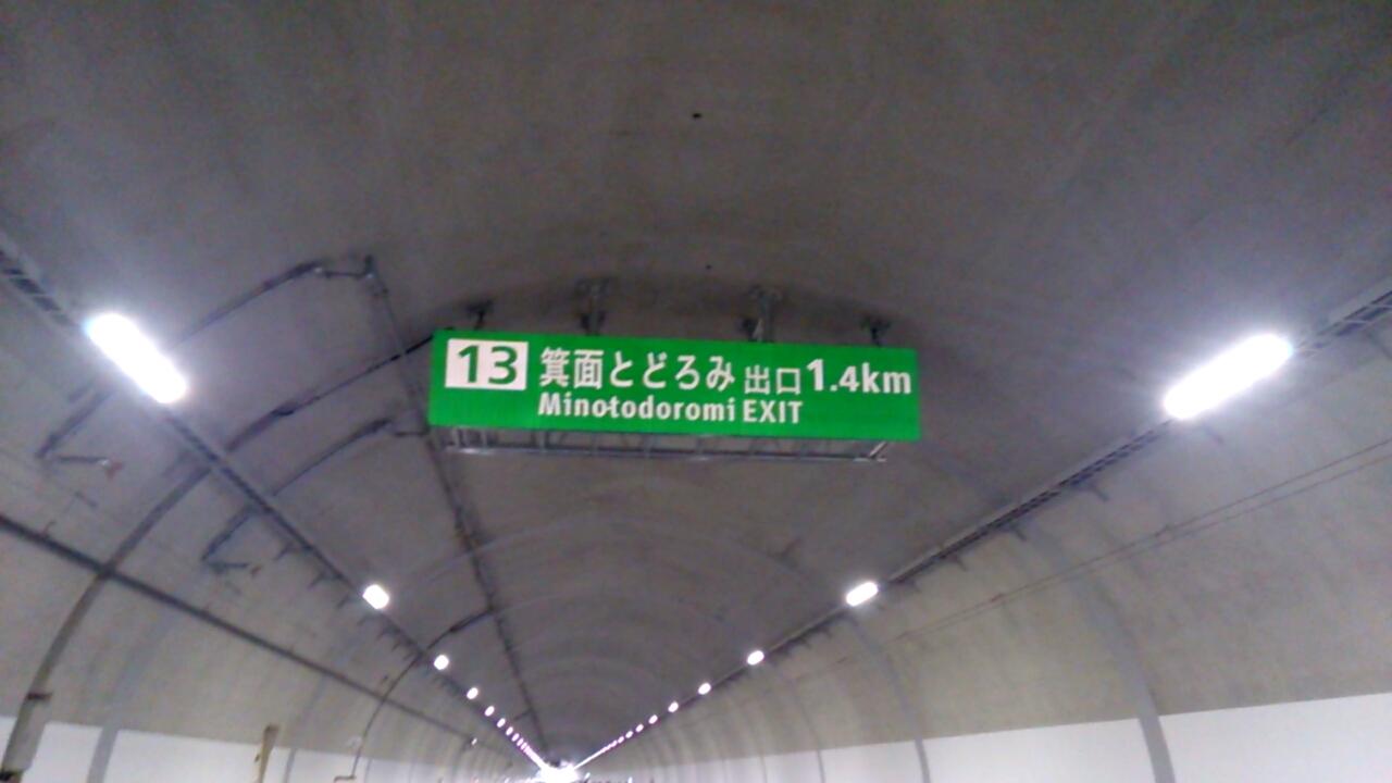 止々呂美トンネル内のIC出口残り1.4km