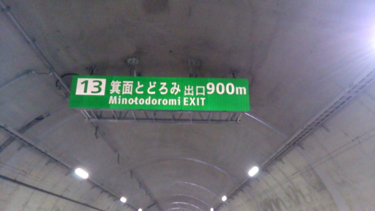止々呂美トンネル内のIC出口残り900m