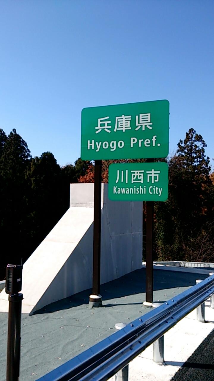 兵庫県川西市の看板