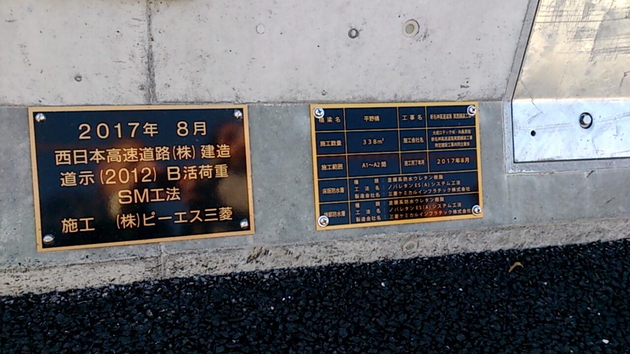 新名神高速道路の平野橋の道示