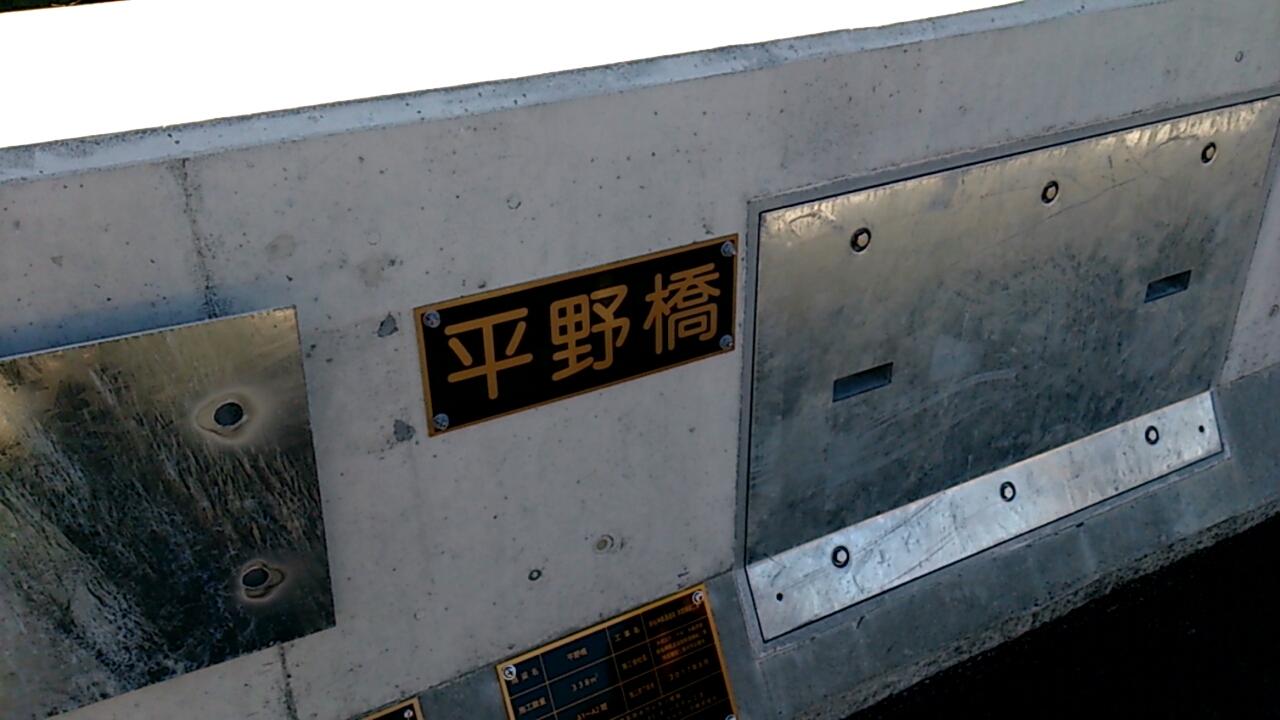 新名神高速道路の平野橋