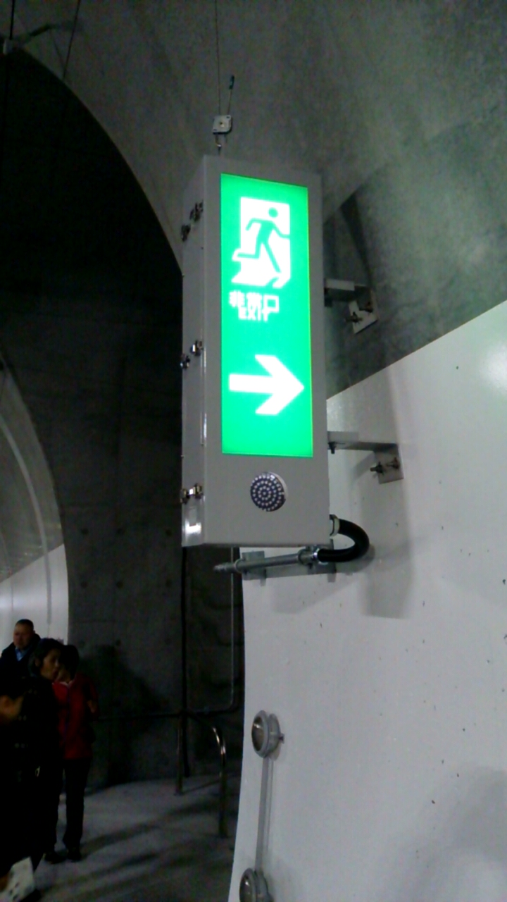 川西トンネル内の非常口案内版