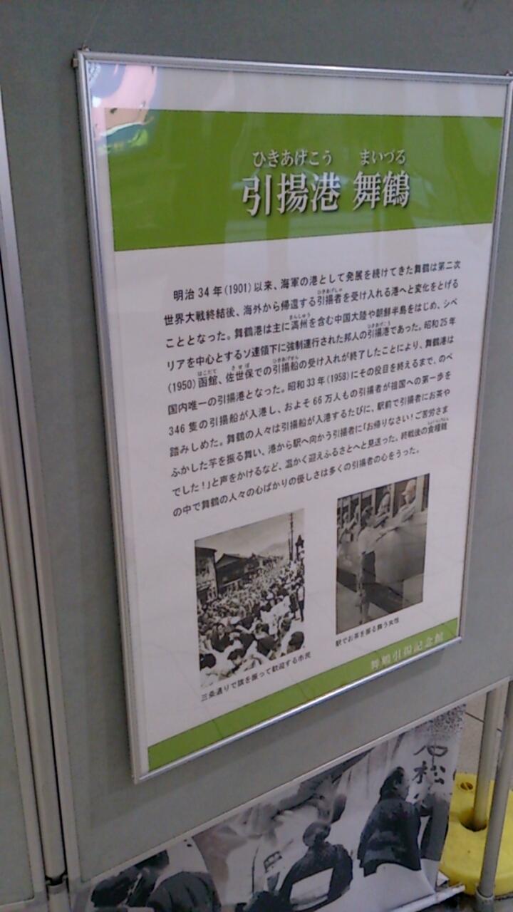 東舞鶴駅構内モニュメント