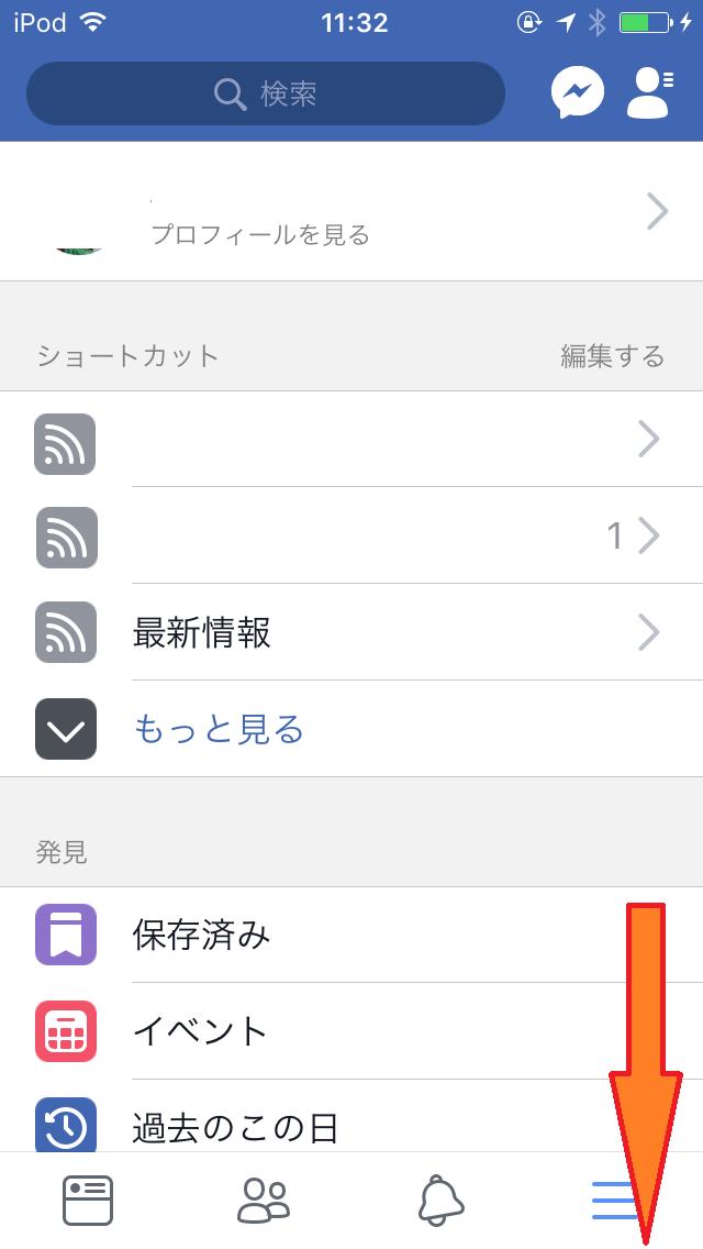 Facebook iOS版2段階認証システム方法02