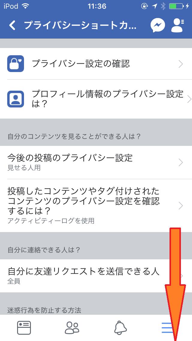 Facebook iOS版2段階認証システム方法04