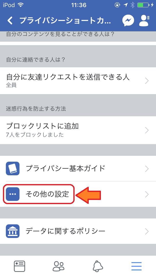 Facebook iOS版2段階認証システム方法05