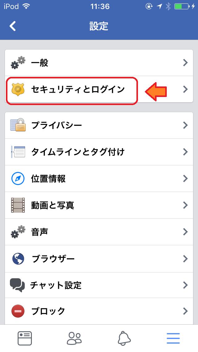 Facebook iOS版2段階認証システム方法06