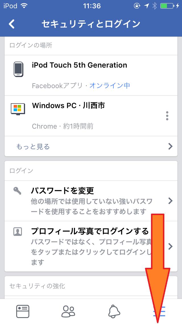 Facebook iOS版2段階認証システム方法07