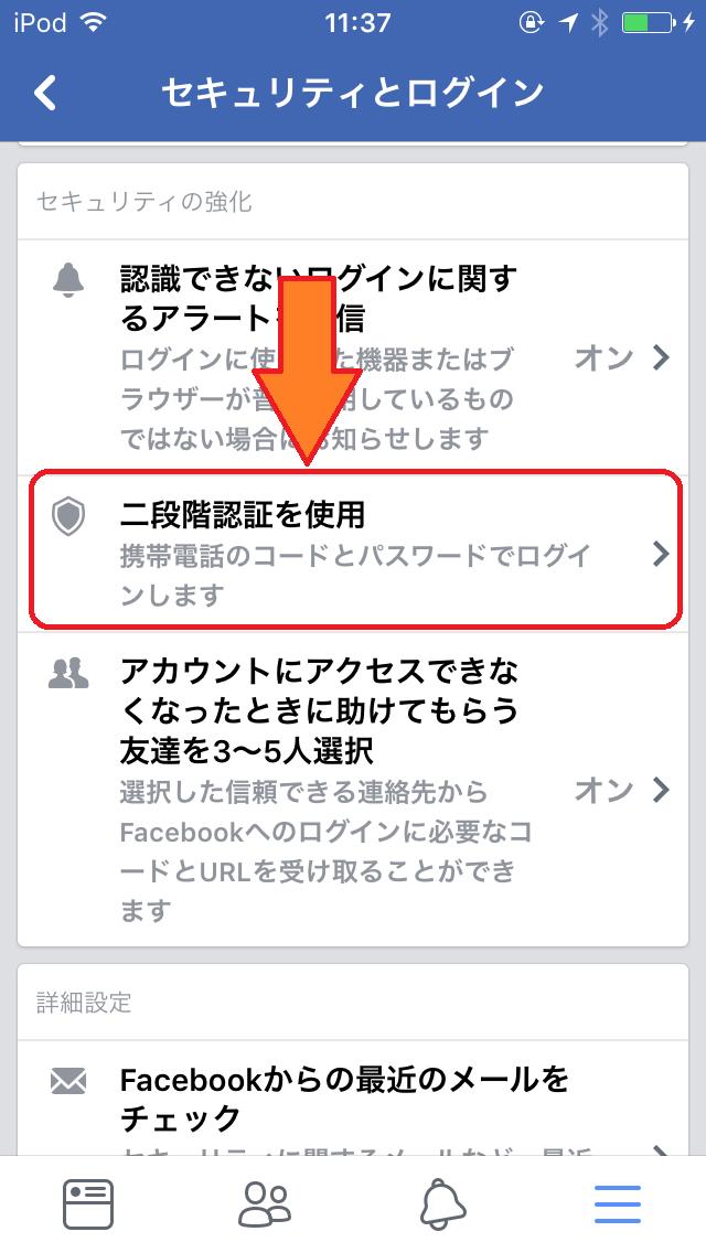 Facebook iOS版2段階認証システム方法08