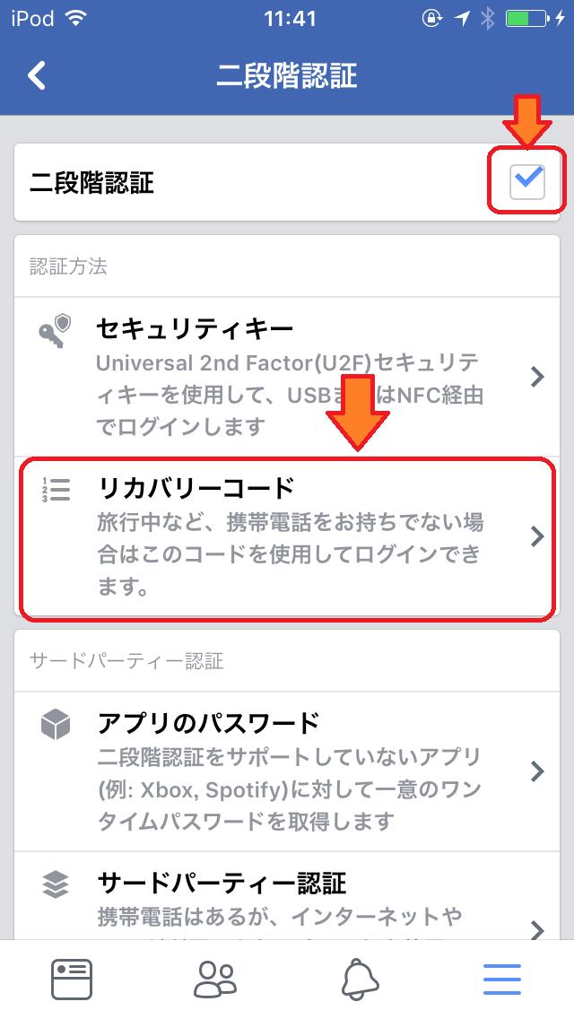 Facebook iOS版2段階認証システム方法09