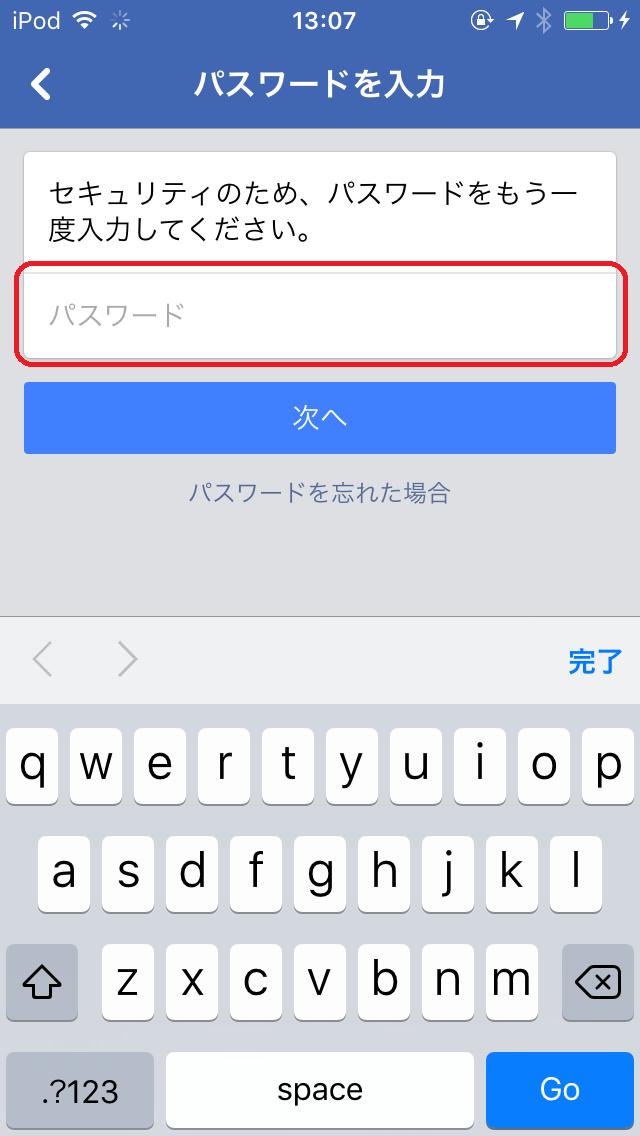 Facebook iOS版2段階認証システム方法10