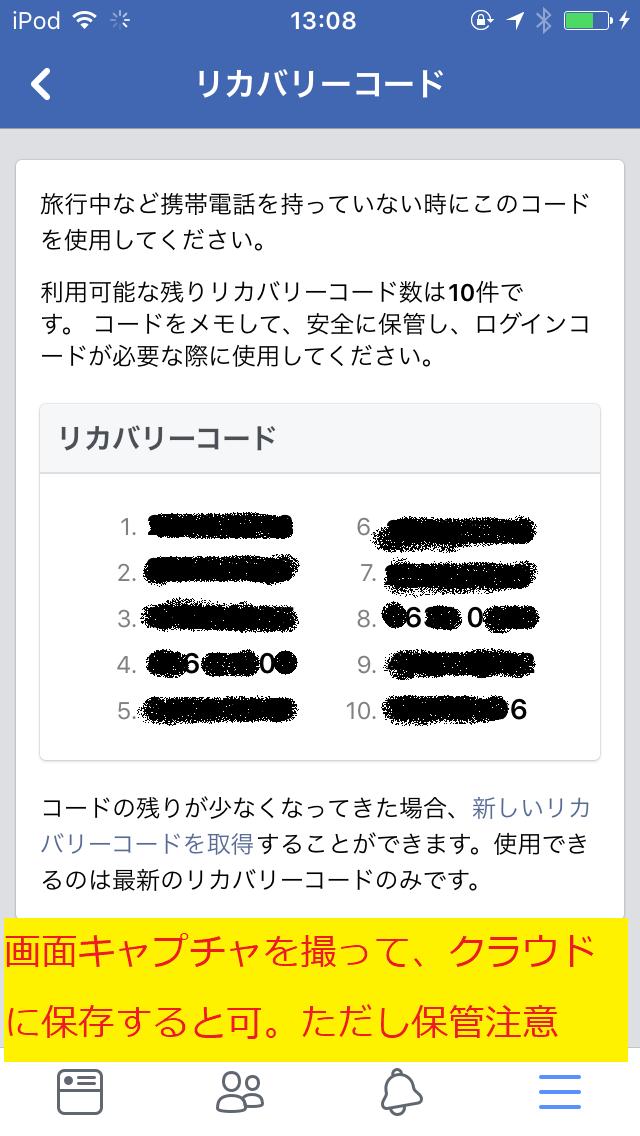 Facebook iOS版2段階認証システム方法11