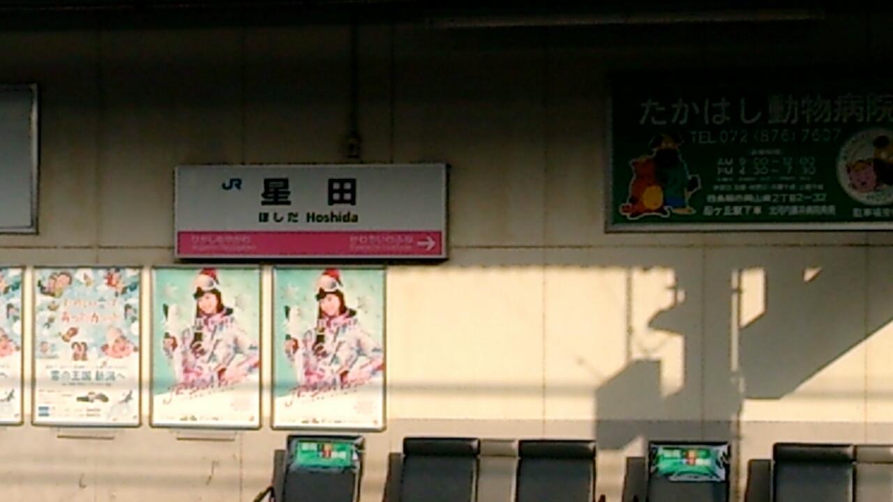 学研都市線★星田駅