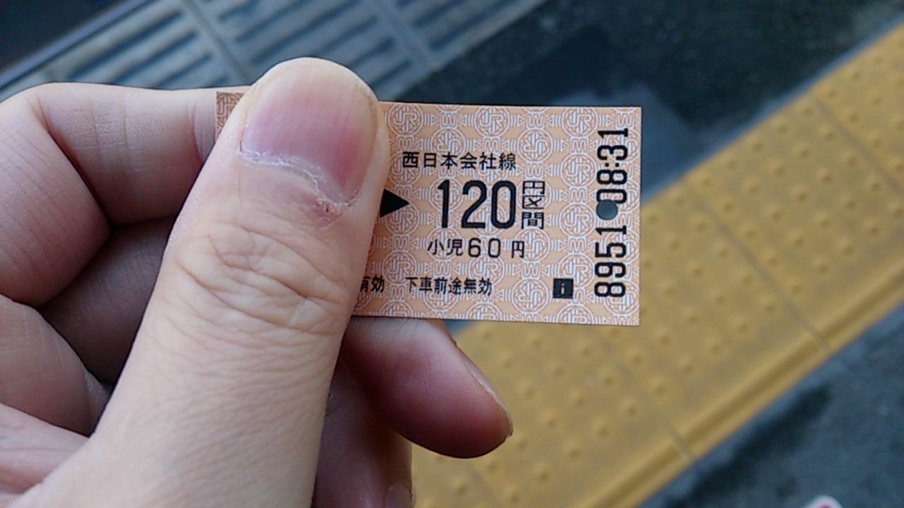 120円区間切符