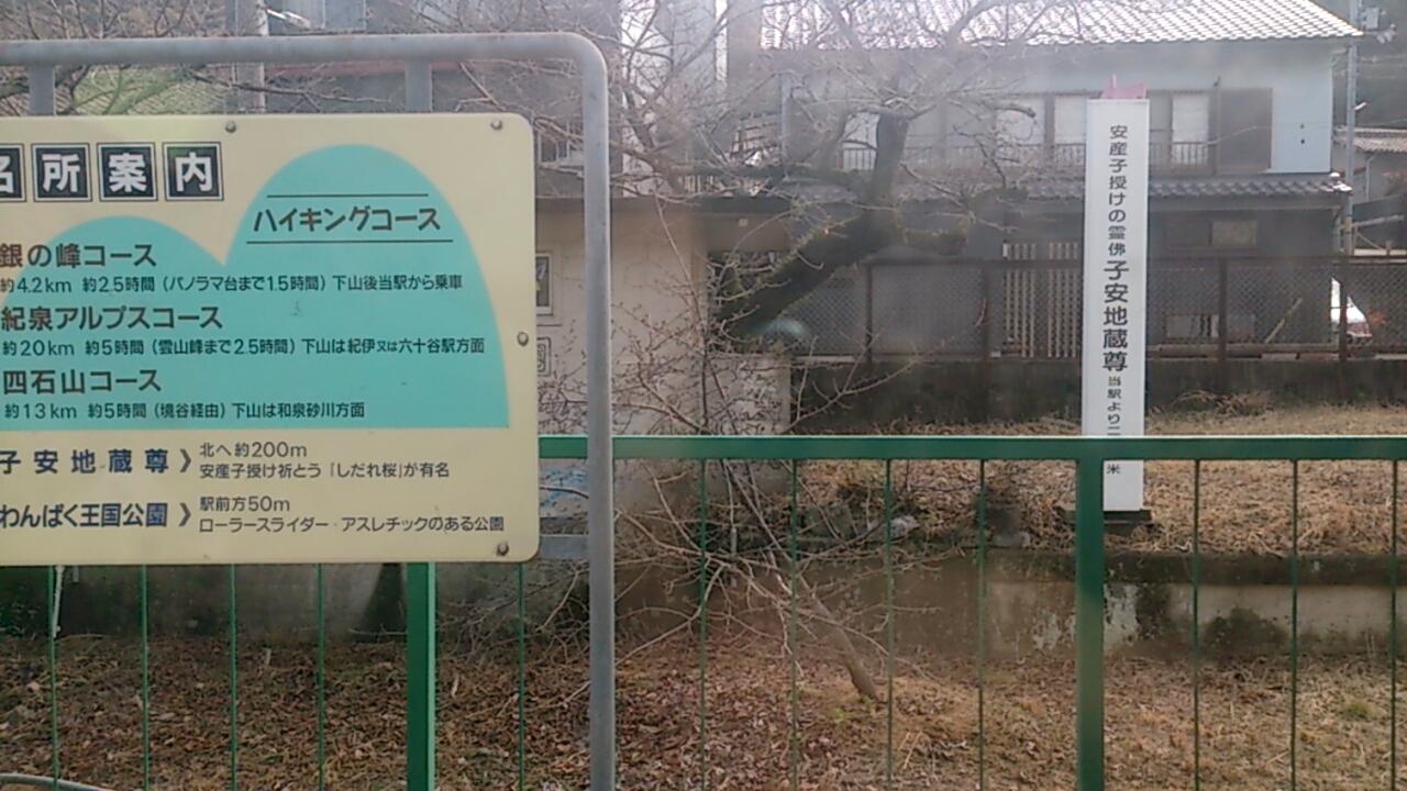 阪和線★山中渓駅