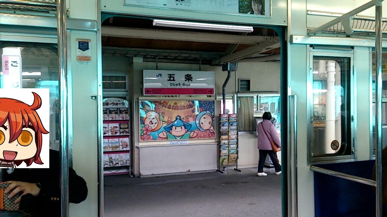 和歌山線★五条駅