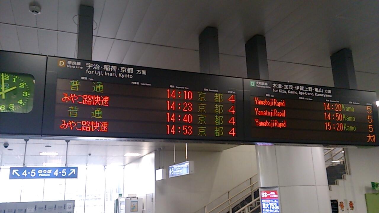 大和路線★奈良駅