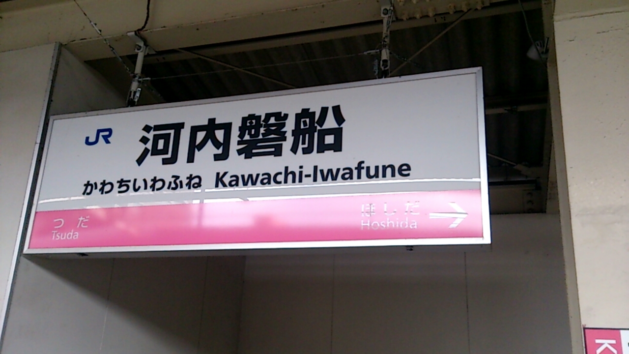 学研都市線★河内磐船駅
