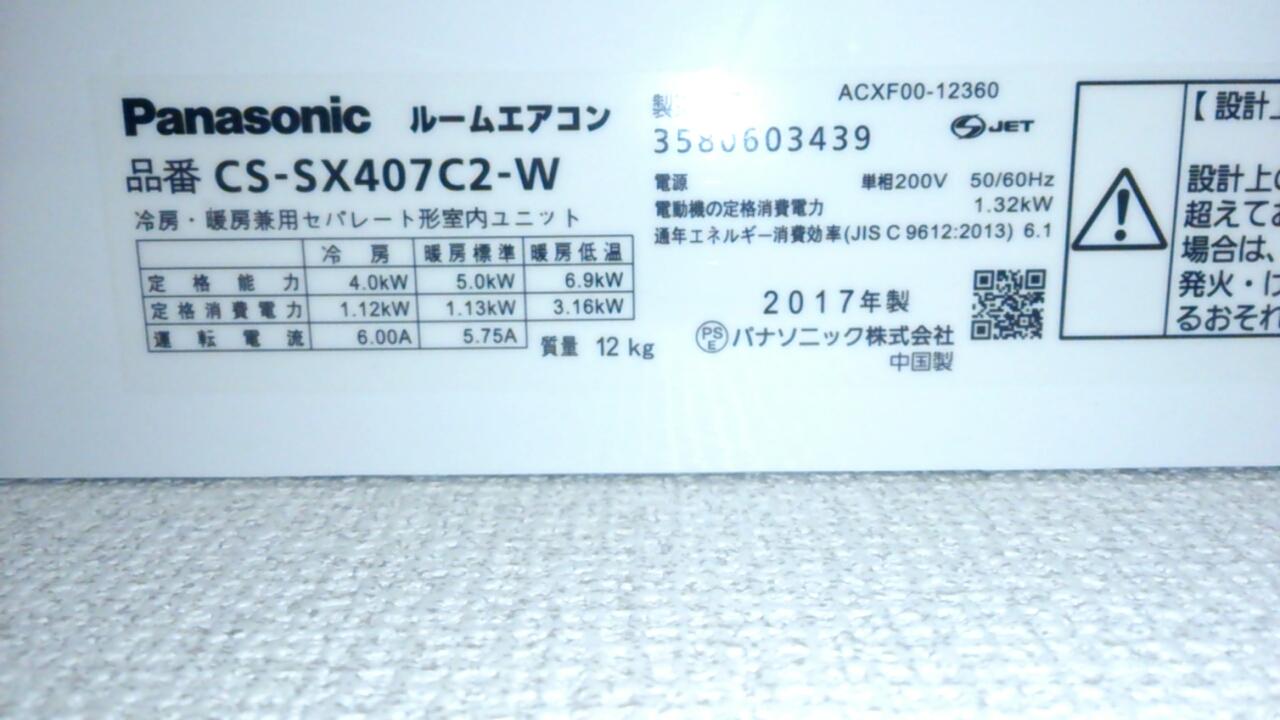 CS-SX407C2のラベル