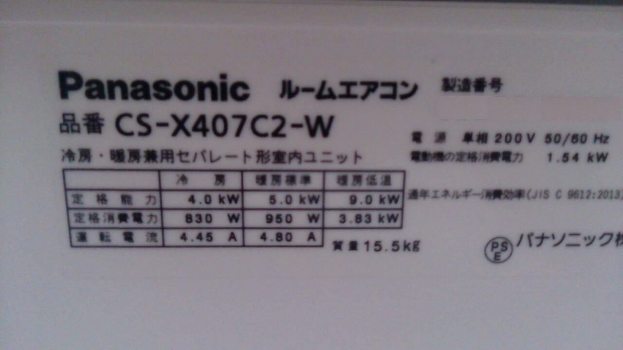 CS-X402C2のラベル