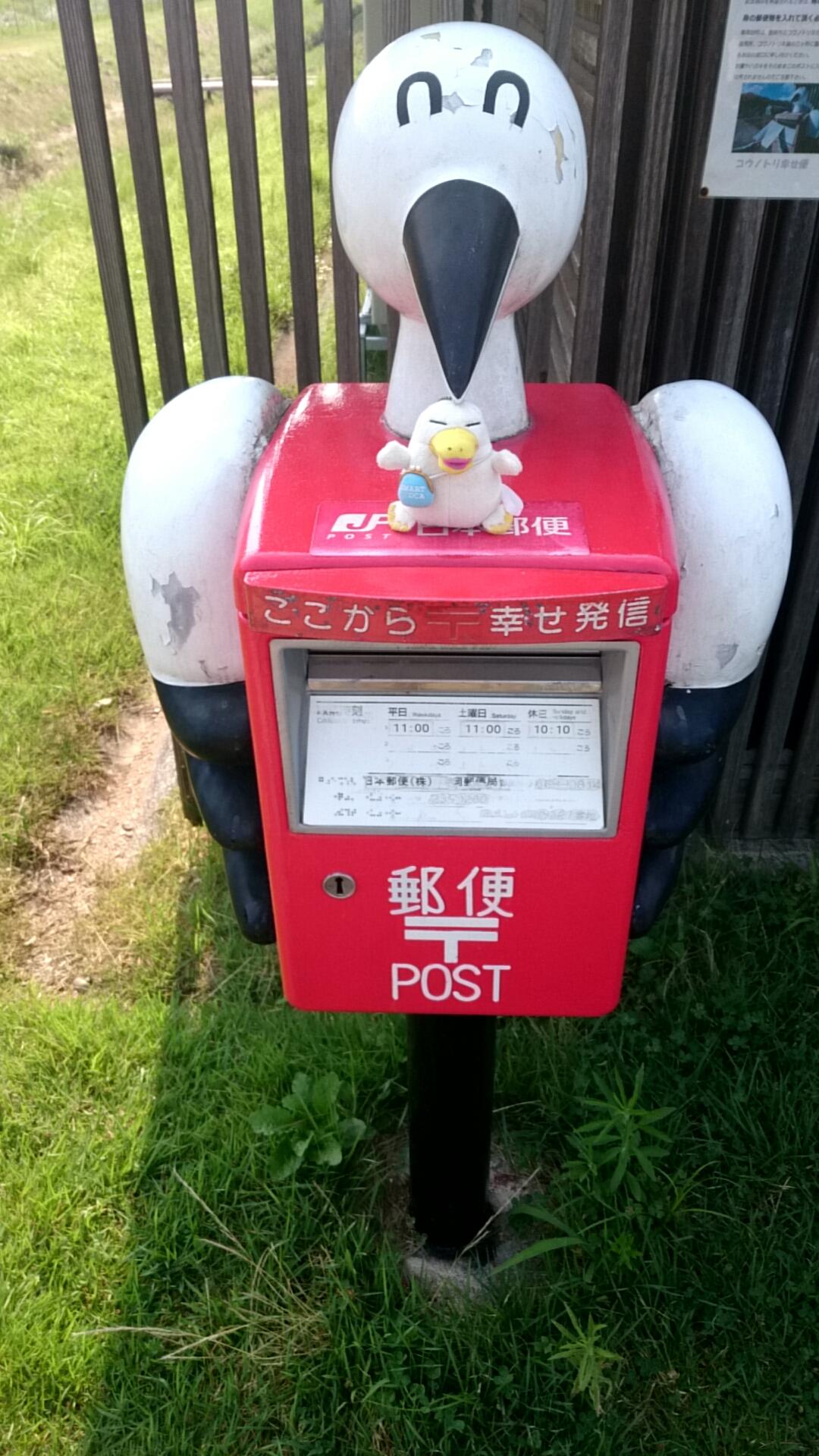 コウノトリの郷公園にあるポスト