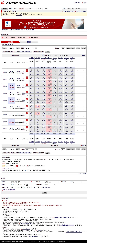 JALの伊丹~新千歳までの航空運賃