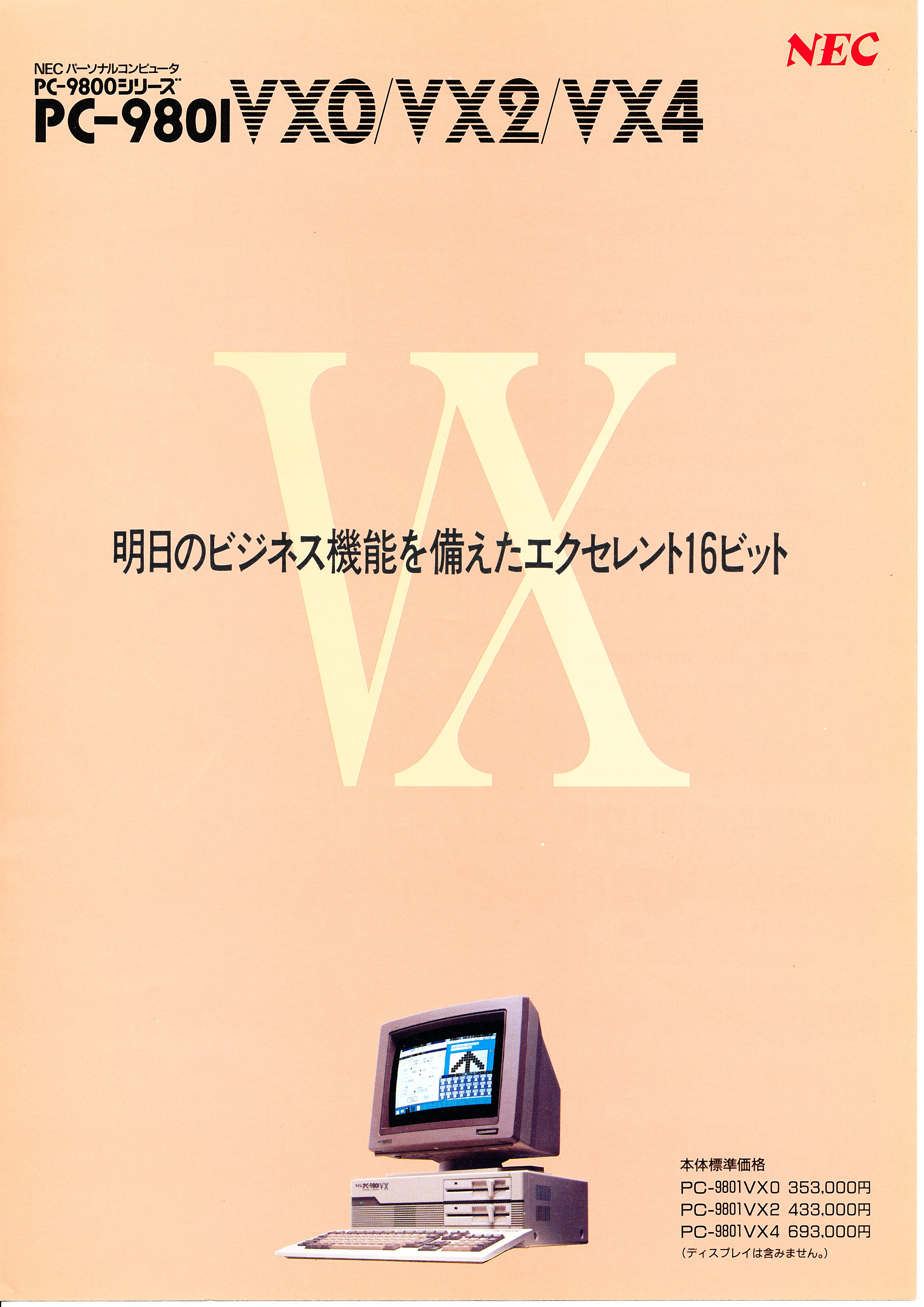 PC-9801VX P1