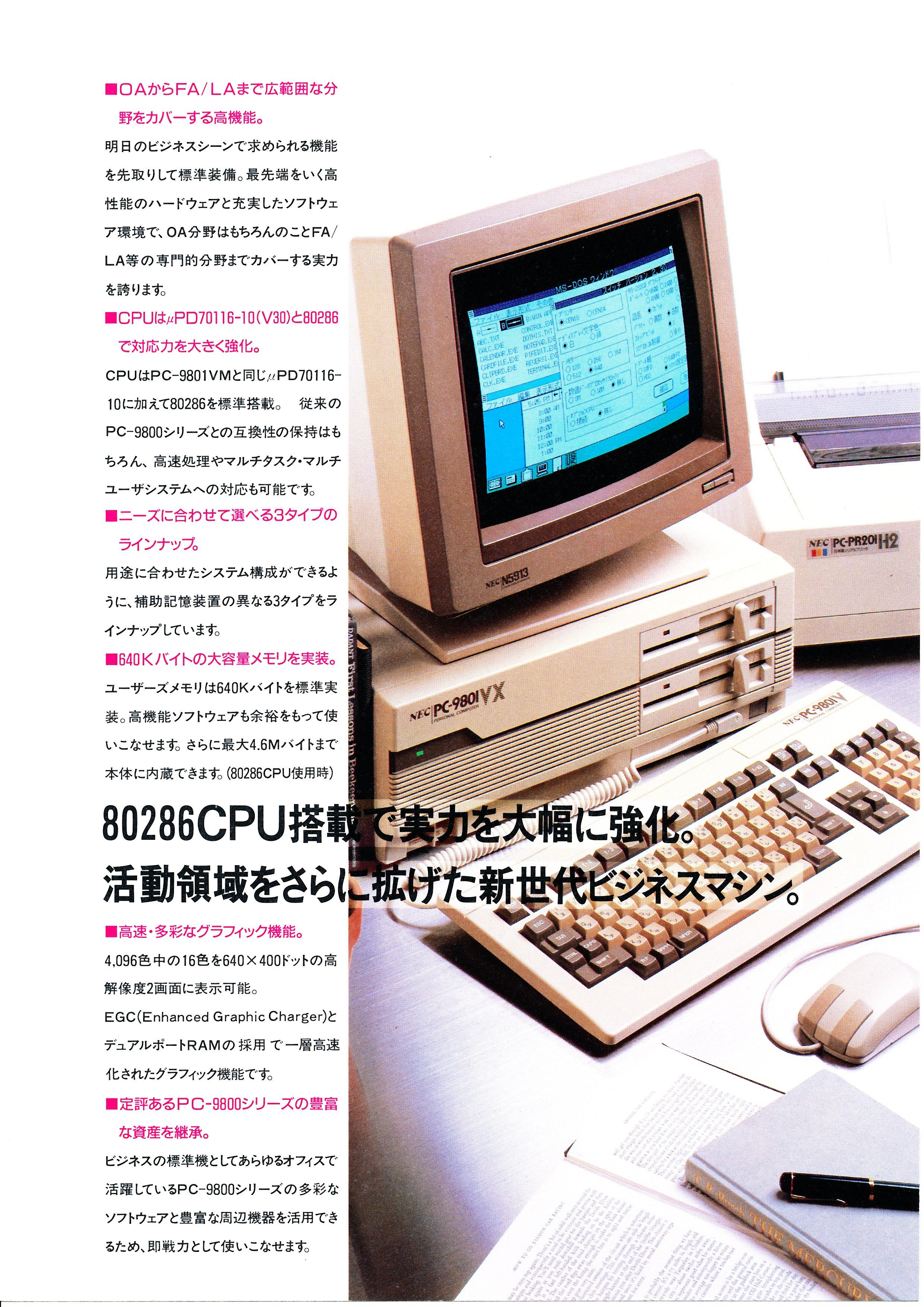 PC-9801VX P2