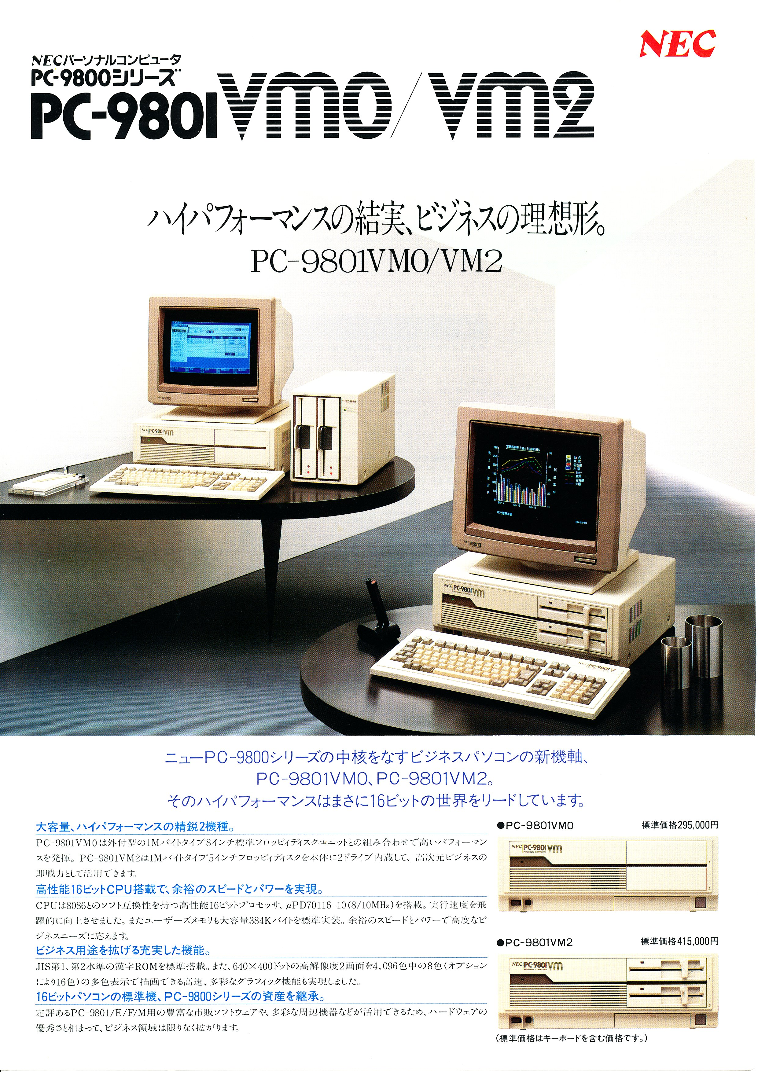 PC-9801VM P1