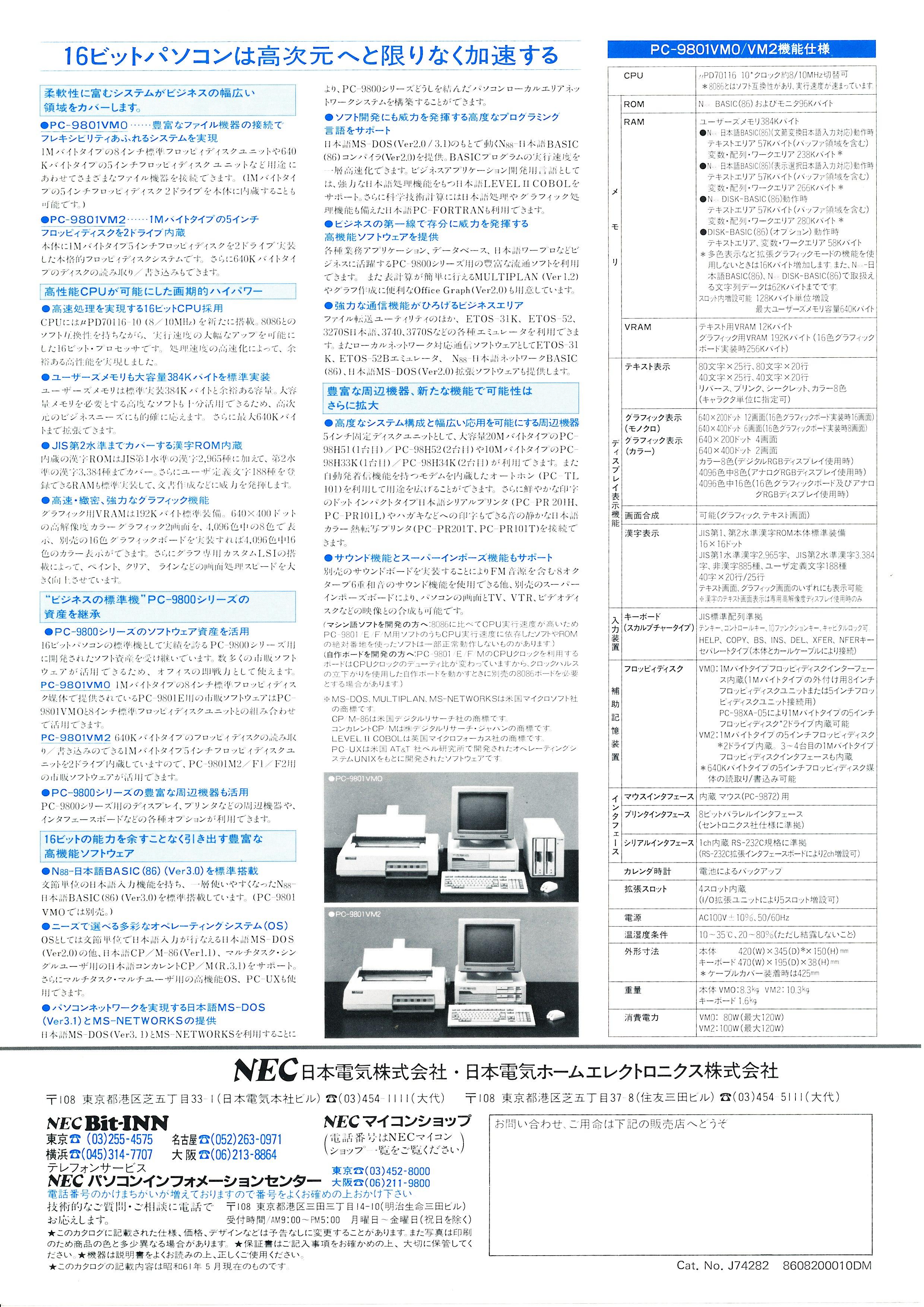 PC-9801VM P2