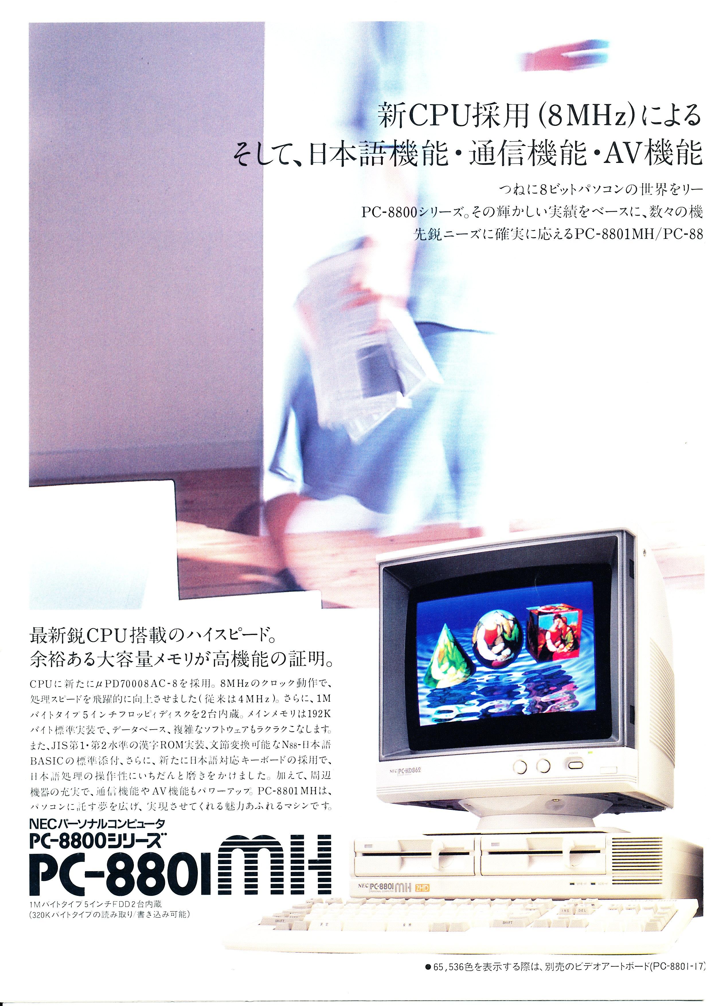 PC-8801MH/FH P2