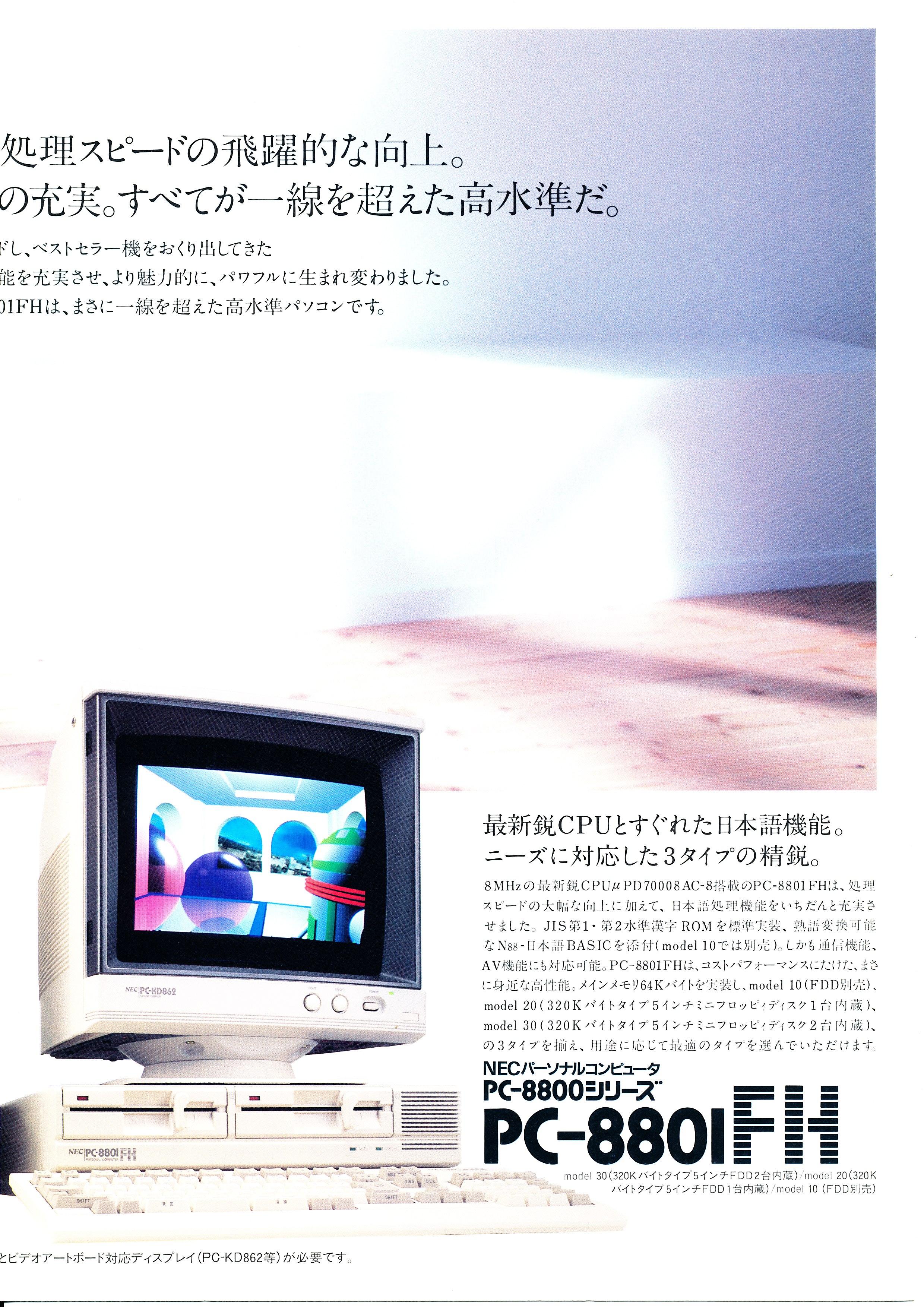 PC-8801MH/FH P3