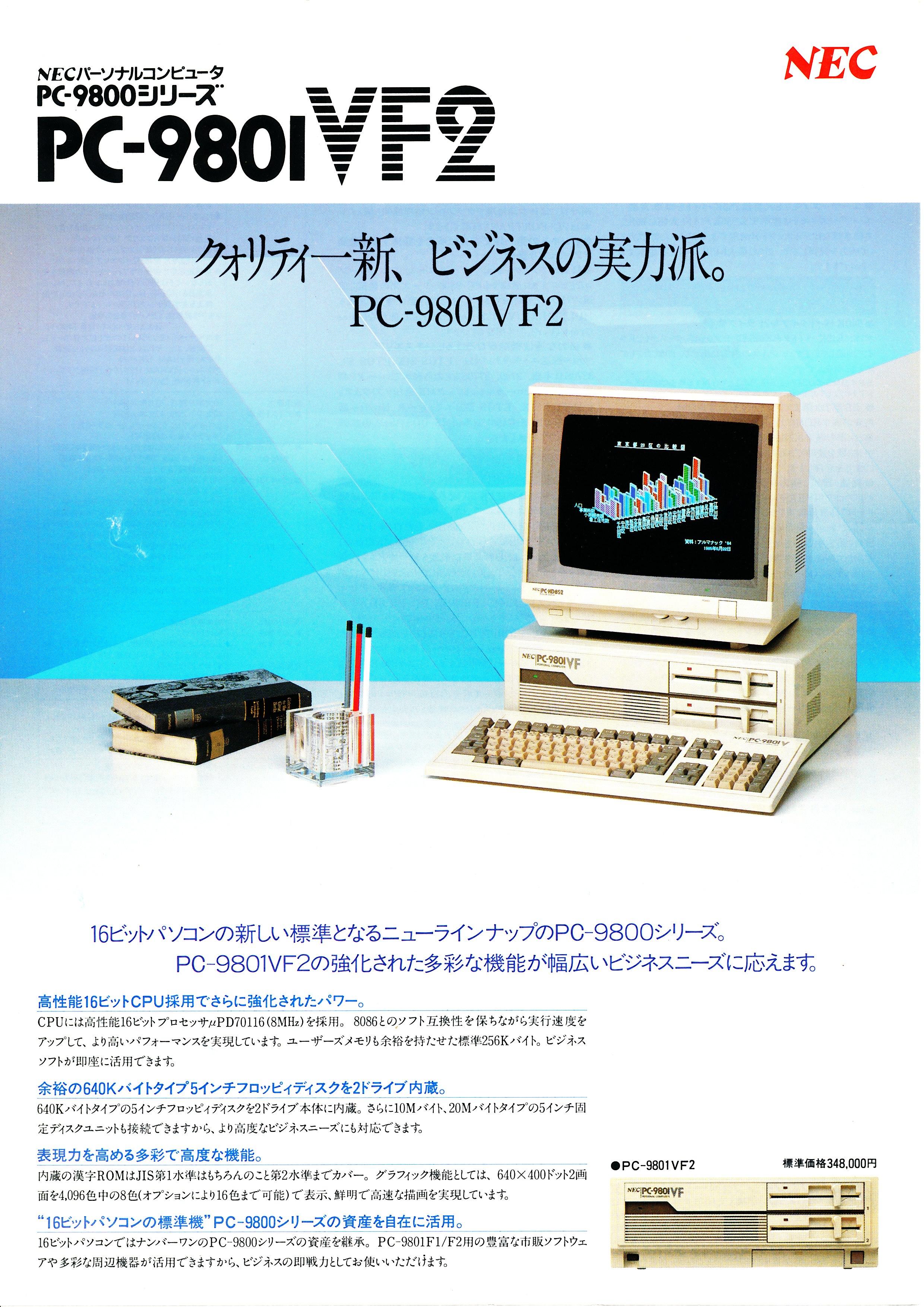 PC-9801VF2 P1