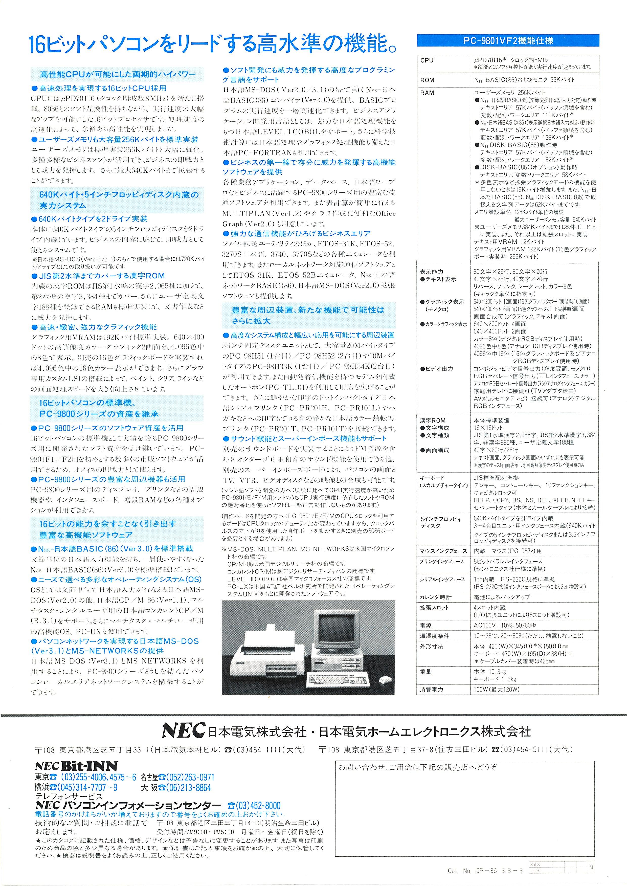 PC-9801VF2 P2