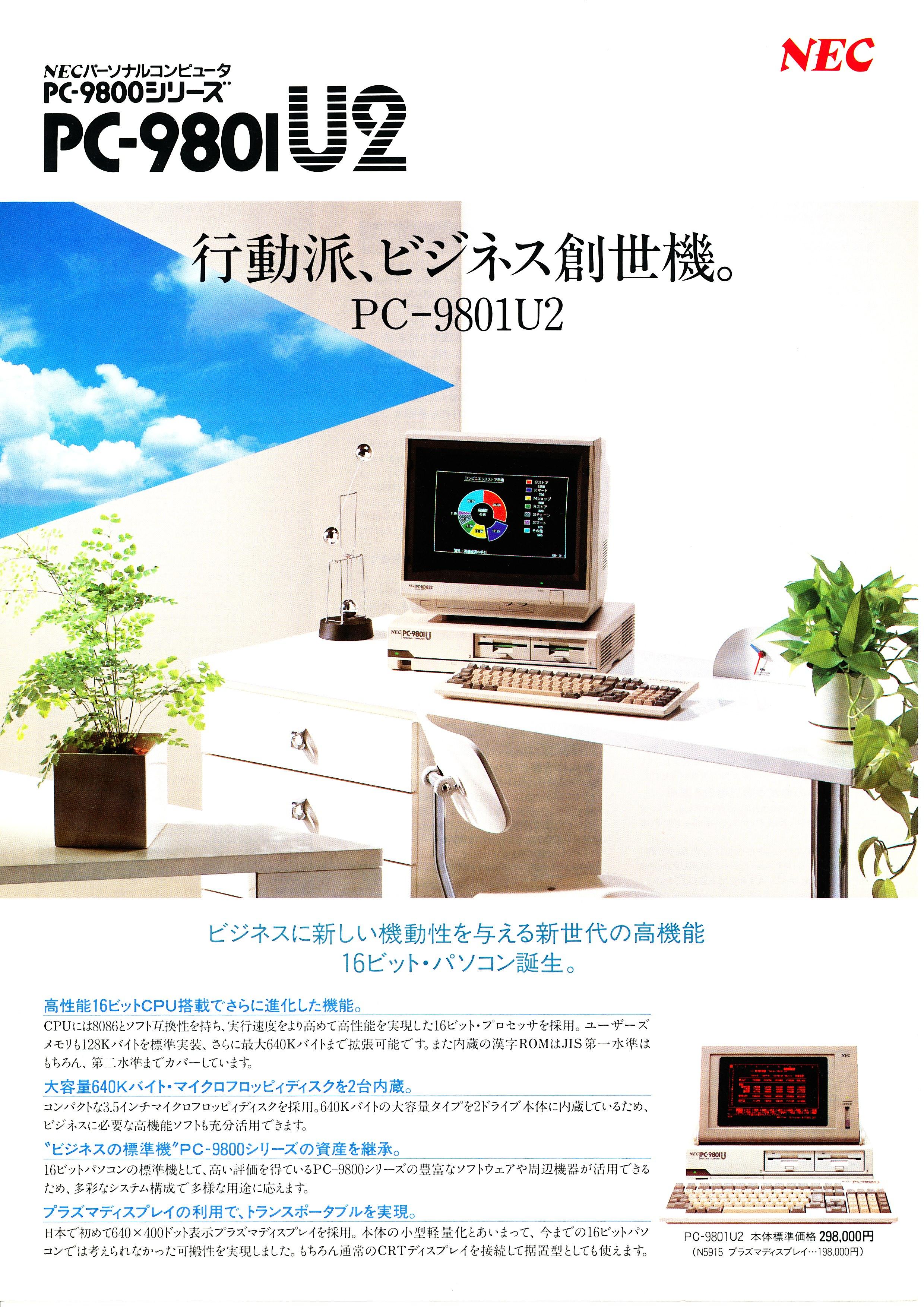 PC-9801U2 P1