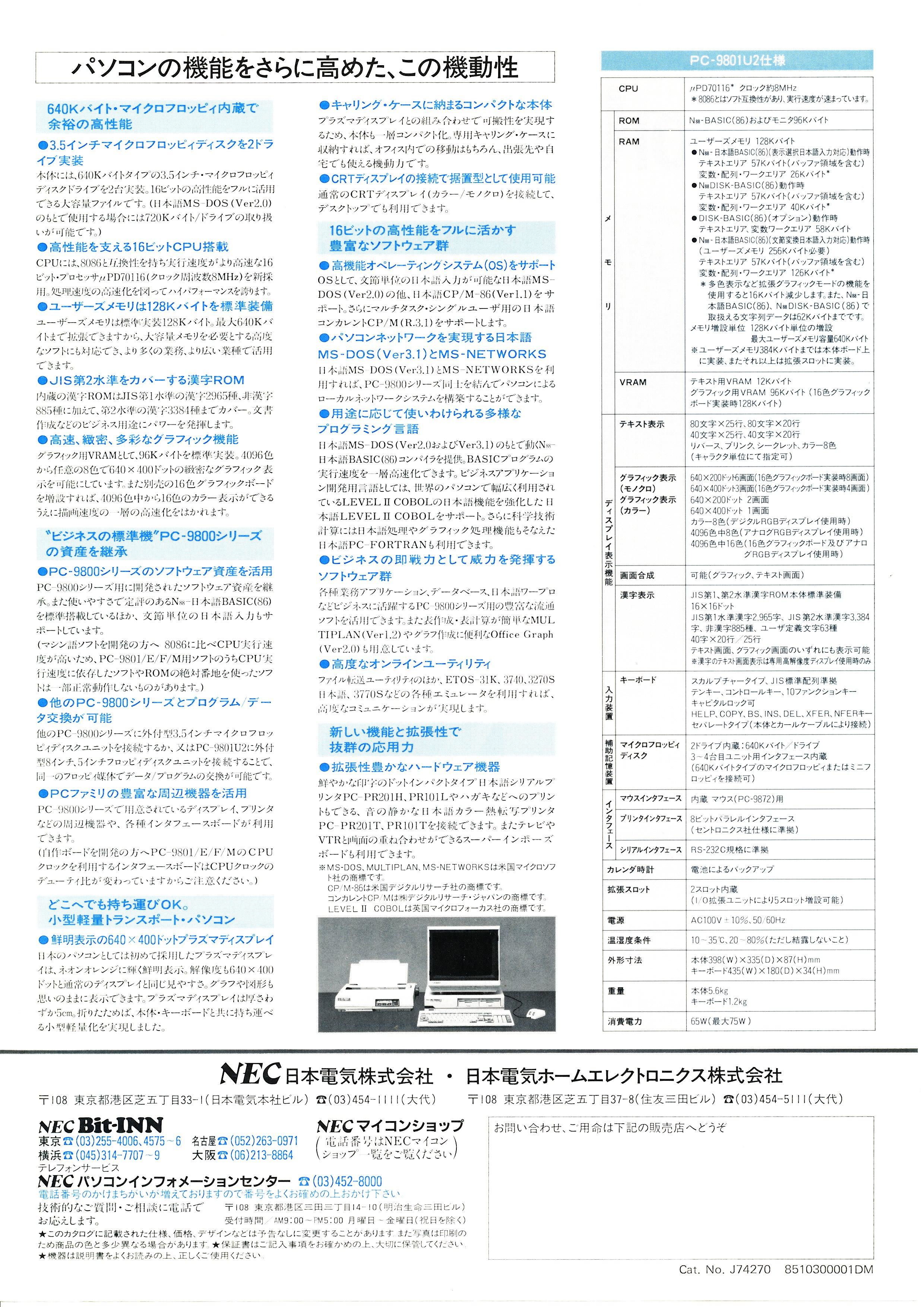 PC-9801U2 P2