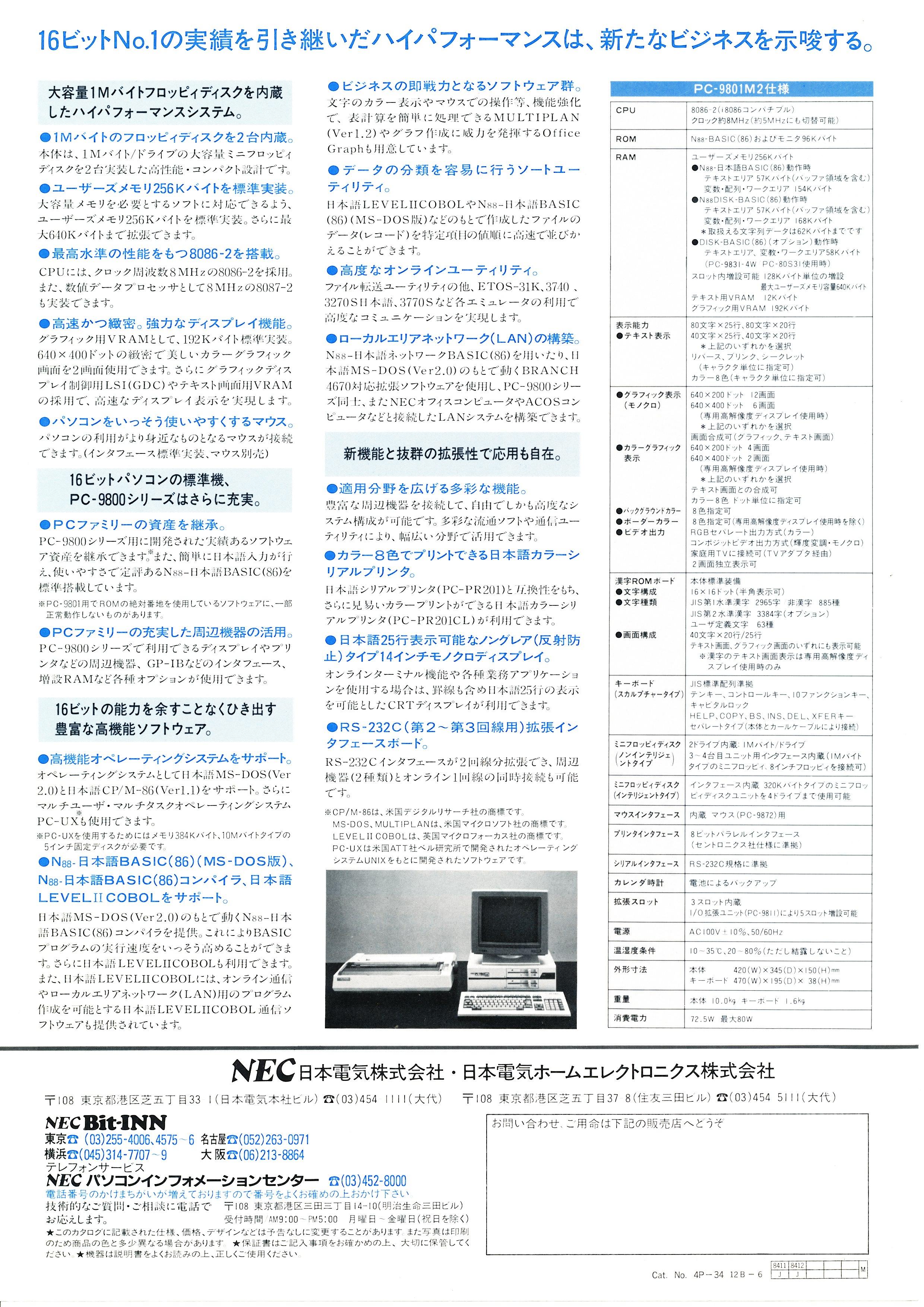 PC-9801m2 P2