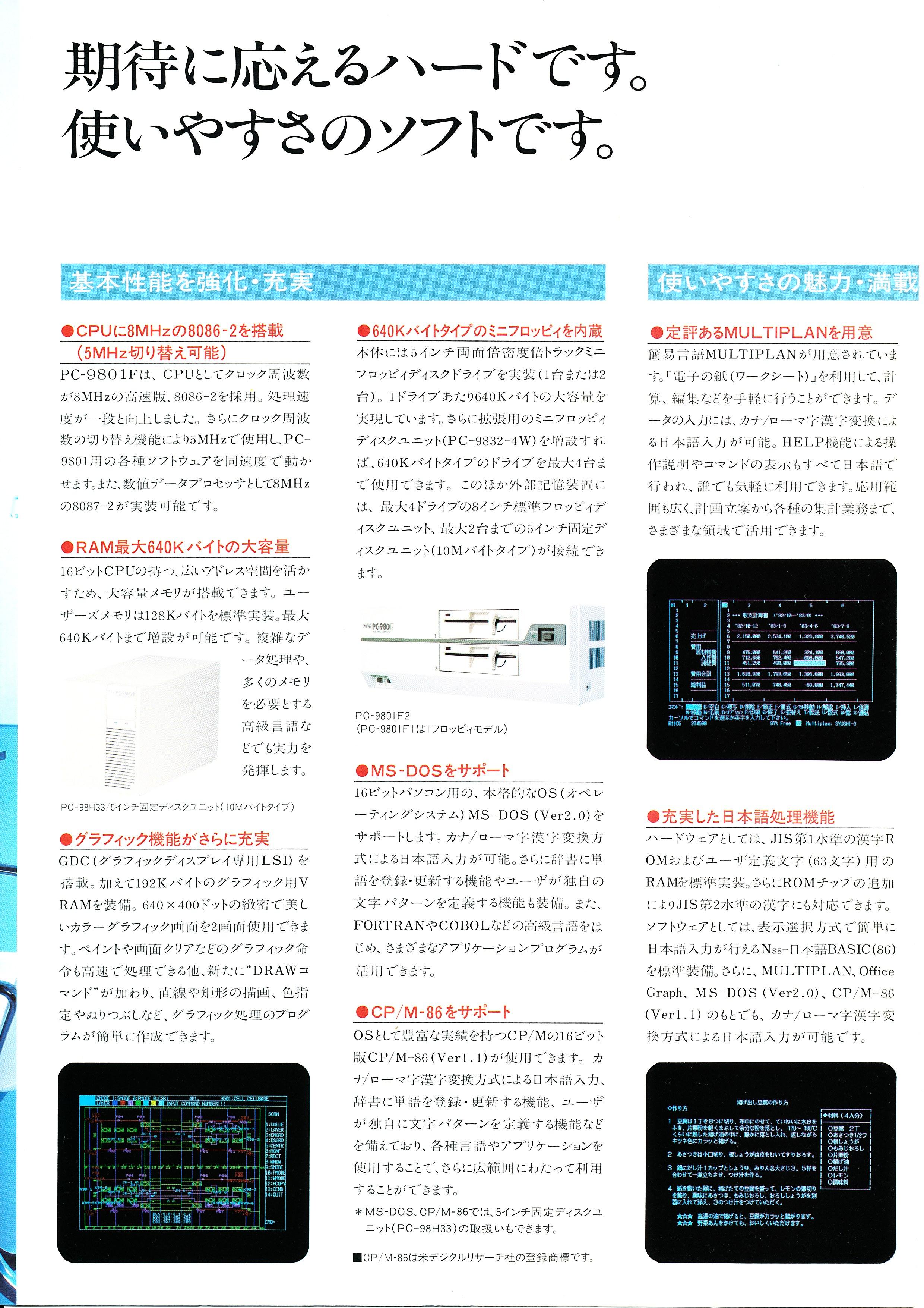 PC-9801F P3