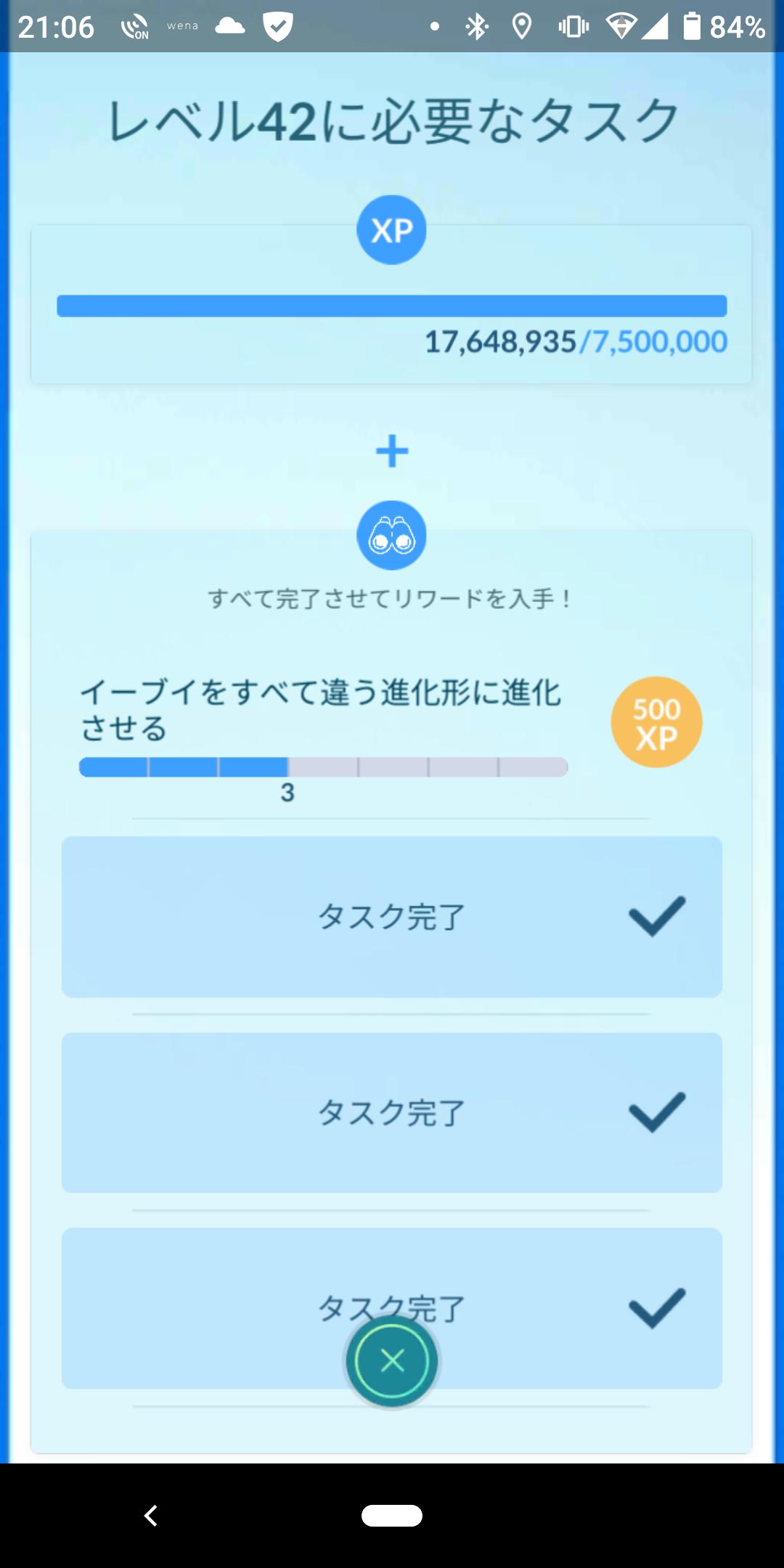 Pokemon GO Lv41 to Lv.42